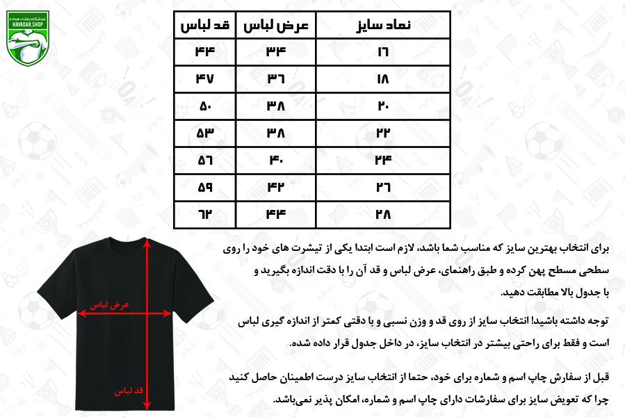 پیراهن و شورت بچه گانه استقلال دربی 99-98 آلشپورت