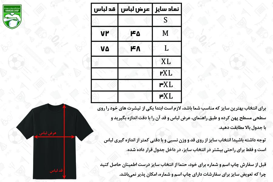 پیراهن و شورت ورزشی پرسپولیس 99-98 آلشپورت اصلی