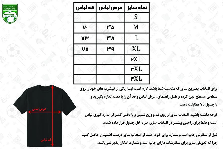 پیراهن اول سپاهان 99-98 آلشپورت هواداری