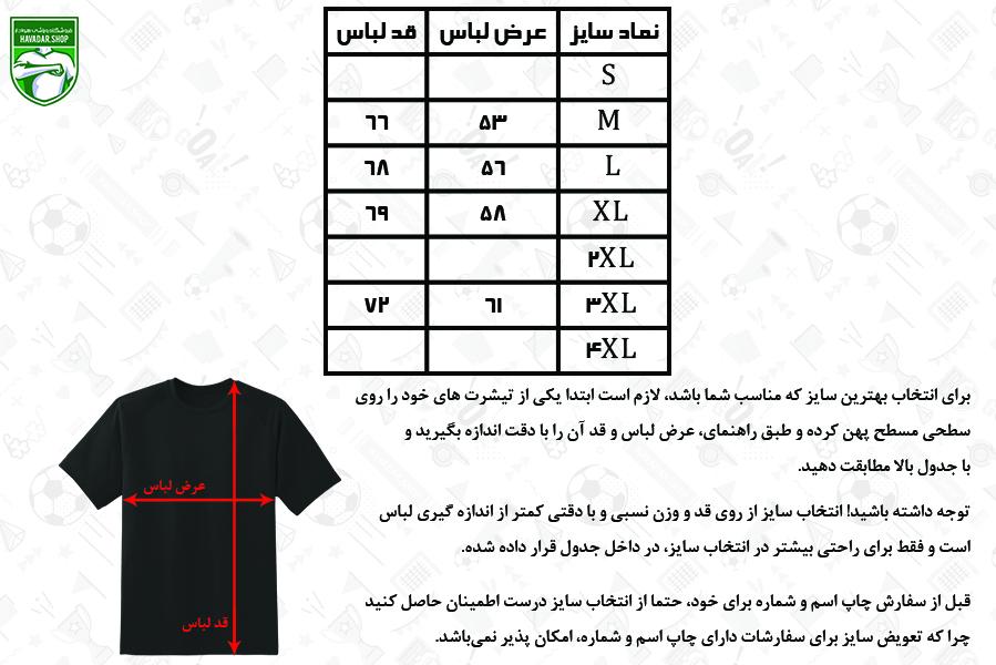 پیراهن دوم پرسپولیس 97-98 لی نینگ هواداری