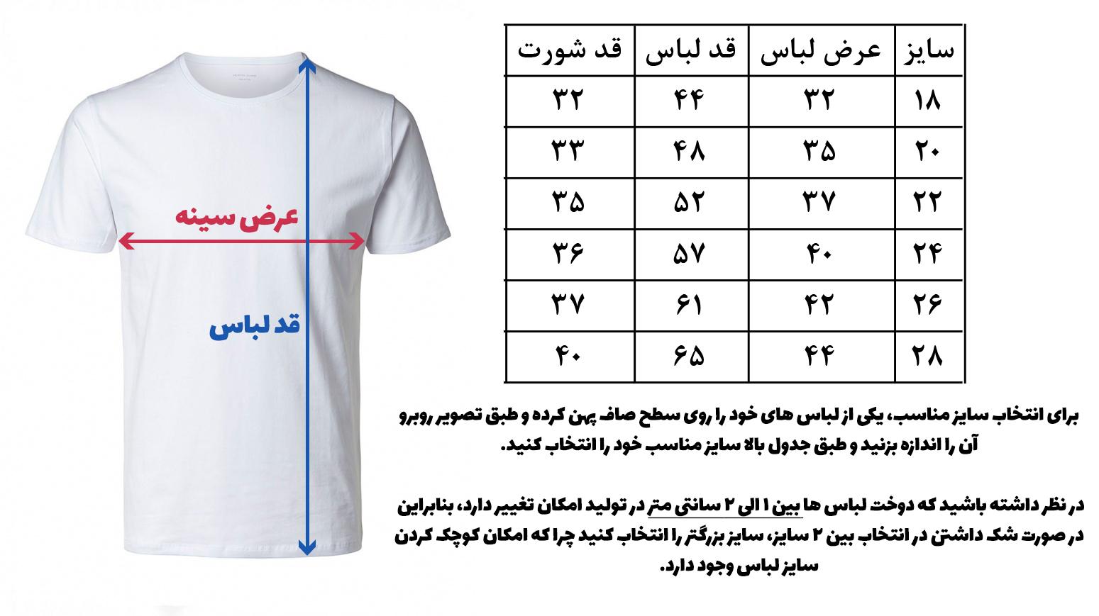 پیراهن و شورت تیم ملی ایران