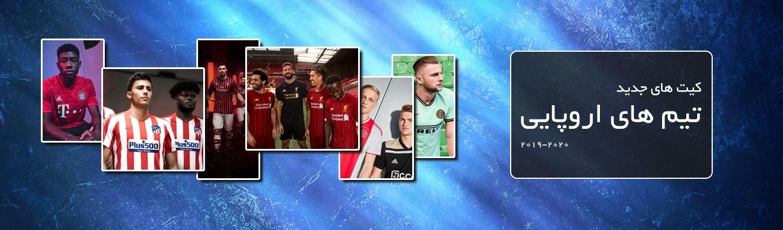 ویژه فروش کیت فصل 20-2019 باشگاه های اروپایی