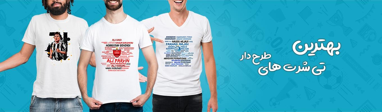 فروش ویژه تی شرت طرح دار