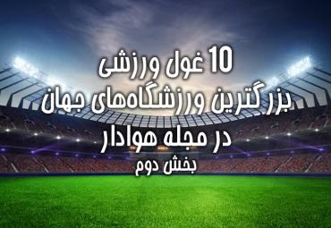 10 استادیوم عظیم جهان، اجماع به وقت ورزش (قسمت دوم)