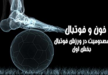 خون و فوتبال، مصدومیتهای شدید در مستطیل سبز (بخش اول)