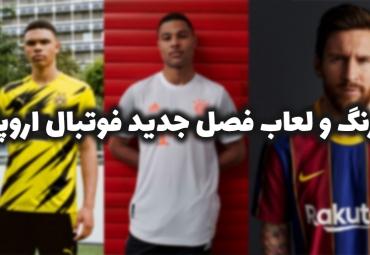 رنگ و لعاب فصل جدید فوتبال اروپا