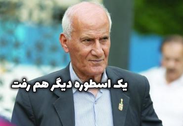 حمید جاسمیان پیشکسوت فوتبال کشور در گذشت