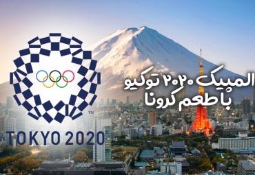 المپیک 2020 توکیو با طعم کرونا