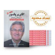 کتاب آقای پروفسور برانکو ایوانکوویچ