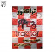 پرچم باشگاه تراکتور