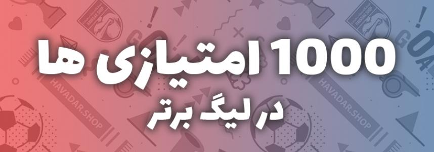 1000 امتیازی ها در لیگ برتر خلیج فارس