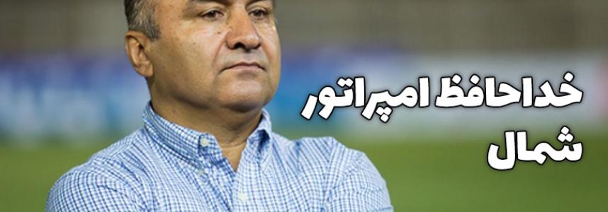 کمیابی همانند نادر خان