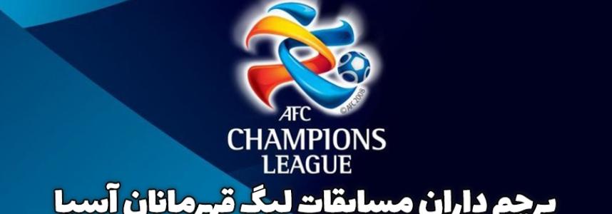پرچم داران مسابقات لیگ قهرمانان آسیا
